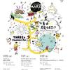 【ライブ情報】1/20-22 透明雜誌のボーカル洪申豪(モンキー)率いる新バンド VOOID が東京で3日連続ライブ開催!