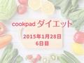 クックパッドダイエット6日目(2015年1月28日)