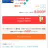 ライフカード入会で20,000円貰えるキャンペーンがまだ継続中!