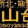 阪急バス再現LED表示 【その62】