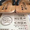 【草津温泉】和風村内湯めぐりで特別な時間を過ごす