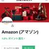 Amazonやユニクロのお買い物が1%還元?!経由するだけカンタン『LINE ショッピング』!
