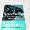 小説『GODZILLA プロジェクト・メカゴジラ』を読んだ感想
