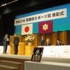 平成23年度 京都府スポーツ賞 表彰式