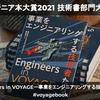 『Engineers in VOYAGE』が ITエンジニア本大賞2021 技術書部門 大賞を受賞 #voyagebook