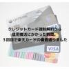 クレジットカード強制解約から信用復活にかかった時間。3回目で楽天カードの審査通りました