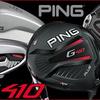 PGAショーで大変評判が良かったのが、MIZUNOドライバーとPING410ドライバーです。。更にCallaway Golfから新製品。。。。