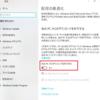 【Windows10最適化】Windows Updateの自動更新の無効化・手動更新(Pro・Home)