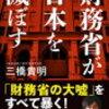 ★★★ 桜を見る会に反社会勢力を招待。これは罠か?