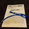 Intermissionー板橋Cityマラソン2017