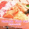 【週末英語#177】北海道展などのいわゆる「物産展」は英語でなんて言う?