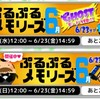 SB69・ぷるぷるメモリーズ6月&神ガチャポイント交換所