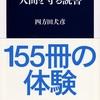 「人間を守る読書」四方田犬彦