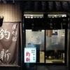 東京の夜景と揚げたて天ぷら 屋形船 釣新