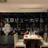 東京都民の方必見  浅草ビューホテルで快適な1日を