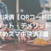 スマホ決済(QRコード決済)のメリット・デメリット おすすめスマホ決済3選
