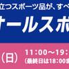 11月13日~17日は、ミズノ大阪店のミズノ・オールスポーツバザールに行くネル~