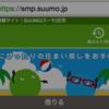 SUUMOスマホサイトでHTTP/2対応