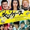 映画【ギャングース】