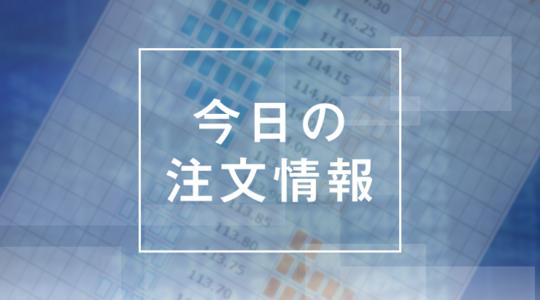 FX「FOMC前 上抜け警戒感」今日の注文情報 ドル/円 2021/9/22 15:30