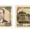 日本の新しい紙幣と硬貨