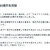 クラウドバンク応募総額150億円を突破!