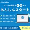 【ColorfulBox(カラフルボックス)】ブログ初期設定代行サービス「あんしんスタート」でスピーディーにブログデビュー!