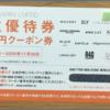 「クーポン券」来ました。(*´ω`)バロックジャパン