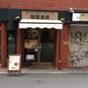 本町 咖喱食房