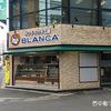 サンカフェ跡地に「サンドイッチ工房BLANCA」がオープン!