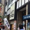 東京オリンピックを数年後に控え東京の「ホスピタリティ」が問われているが、あの『歌舞伎町』で温かな気持ちとお腹を満たしてくれたお店をご紹介します