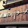 【小1】ある日の休日~どんぐり共和国でお買い物&祇園白川ラーメンでランチ