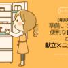 【年末年始】準備しておくと便利な食料品と献立メニューの例【一覧】