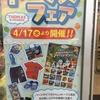 【お知らせ】4/21(日)までの期間限定!子供服の【バースディ】でトーマスフェア開催中ですよ