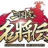 """【三国志名将伝 RMT】の4コマ漫画""""ぷちめいしょうでん""""が公式Twitterで公開スタート"""