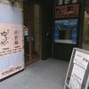 個室割烹 北のゆうや / 札幌市中央区北3条西3丁目 井門北3条ビルB1F