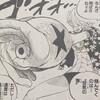 ワンピースブログ[三十六巻] 第338話〝風来砲(クー・ド・ヴァン)〟