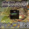 【MHWI】瘴気の谷・キャンプ設営全2箇所の紹介!