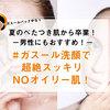 【夏!オイリー肌にオススメ】ガスール洗顔で超絶スッキリNOオイリー肌!