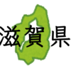 安い薬局ランキング【滋賀】地図に基本料をプロットしてみました(2018年)