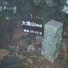 2016/9/3-9/4 上高地から蝶ヶ岳・大滝山・徳本峠(Day2)