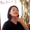 耳つぼ日記3 リグレッタ女性スタッフの耳つぼタイム
