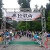 比叡山トレイルエントリー完了
