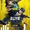 【映画】亜人 〜DEAD and ALIVE〜