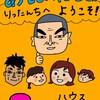 【子育漫画】「あばれる君が来た!」
