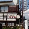 【銀座更科で修行をした店主が開いた店!】吉田家へ行ってみました