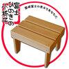 夏休み工作特集①~ひのきの小椅子~