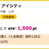【日常生活でポイントサイトを利用】お店でコンタクトレンズを買って1500pt還元!