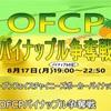 【六本木バックドア】8/17パイナップルの日にちなみ…