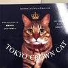 『TOKYO CROWN CAT』ロイヤルミルクティーウエハースと「会津のチョコラスク」